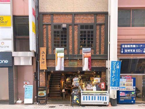 岡田珈琲-外観