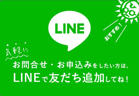 お問い合わせ・お申込みはをしたい方はLINEで友だち追加してね