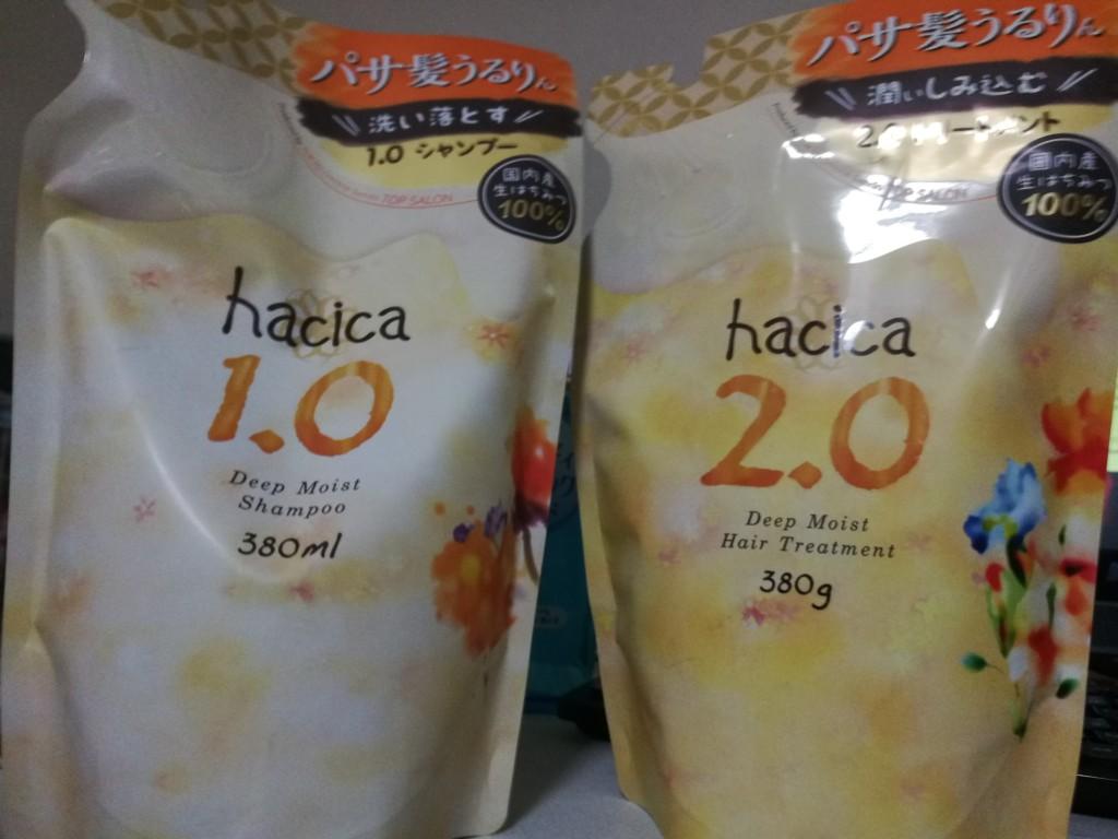 【hacica】サロンと共同開発されたシャンプー!香りが良い!ハチカ