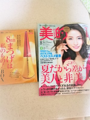 美的8月号☆購入レビュー <<フローフシ まつげ美容液>>
