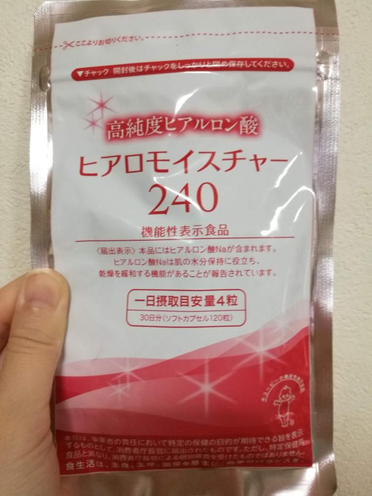 【飲むヒアルロン酸】キューピー  ヒアロモイスチャー240