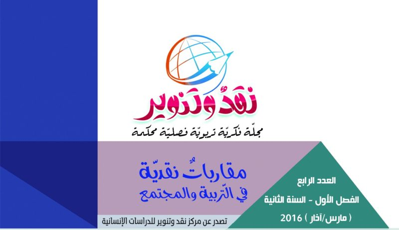 final edition January 2016