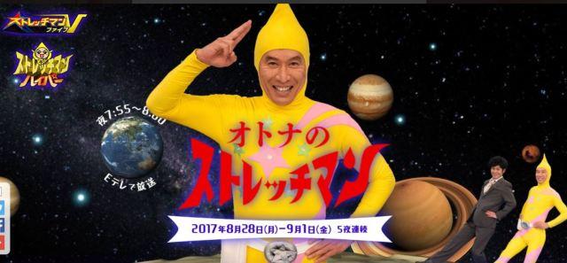 「ストレッチマン」 約4年ぶりに「オトナ向け」になって復活!