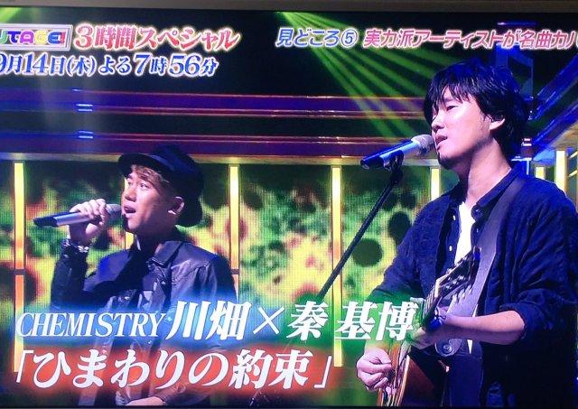 UTAGE! 秦基博と川畑がコラボ 『ひまわりの約束』 動画 9/14