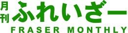 fraser logo (CMYK)
