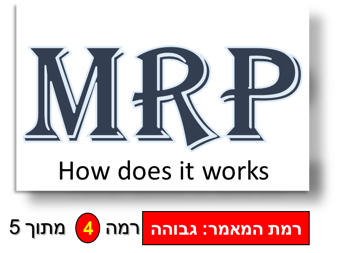 איך MRP עובד