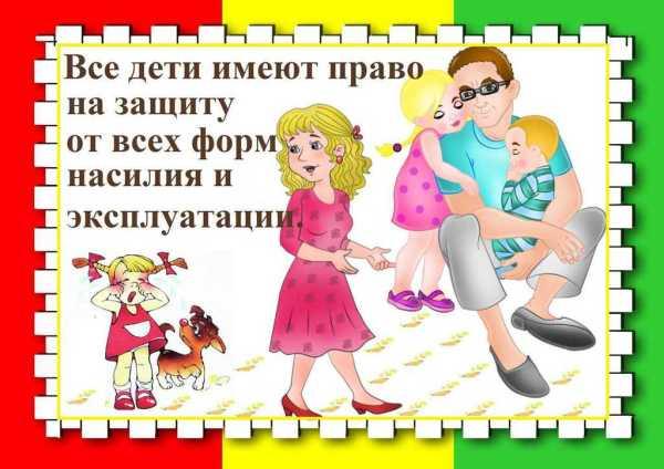 Презентация Права Ребенка В Картинках - dashboardsoftru