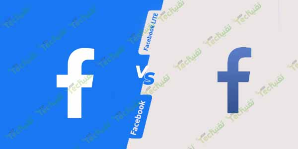الفرق بين فيسبوك لايت وفيسبوك الاساسي
