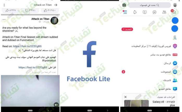 واجهة برنامج فيسبوك لايت