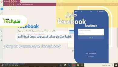 Photo of كيفية استرجاع حساب فيس بوك نسيت كلمة السر Forgot Password facebook