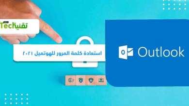 Photo of كيفية تغيير كلمة سر الهوتميل من الموبايل Reset Your Password Hotmail
