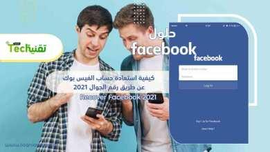 Photo of كيفية استعادة حساب الفيس بوك عن طريق رقم الجوال 2021 Recover Facebook