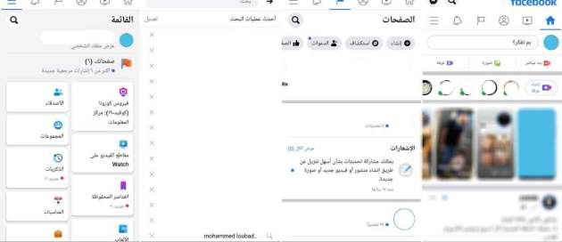 تحميل فيس بوك للكمبيوتر 2021 عربي برابط مباشر Download Facebook