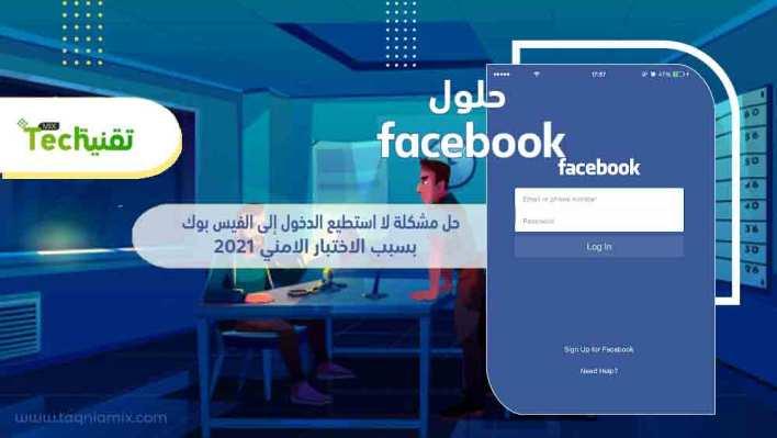 حل مشكلة لا استطيع الدخول إلى الفيس بوك بسبب الاختبار الامني 2021