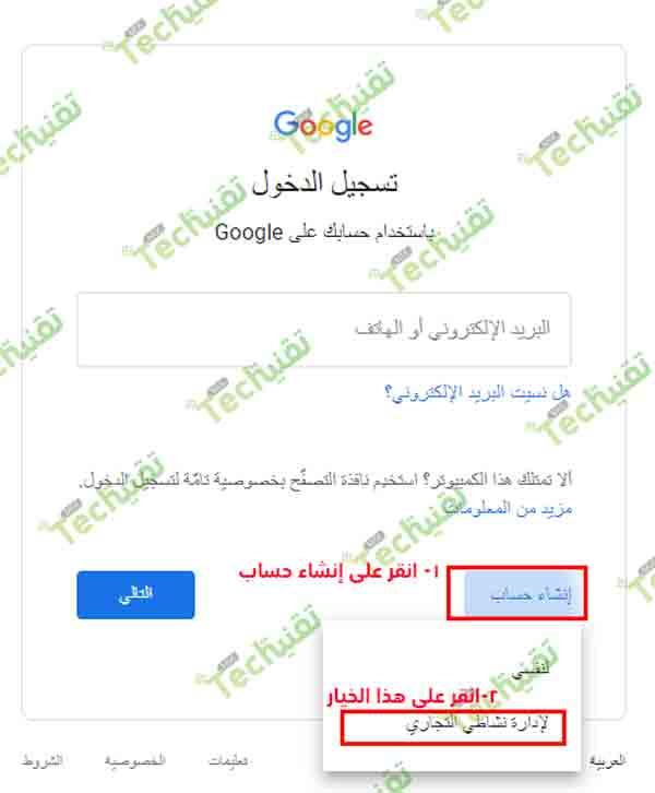 كيفية عمل حساب جوجل على الكمبيوتر بدون رقم هاتف Create Account Gmail