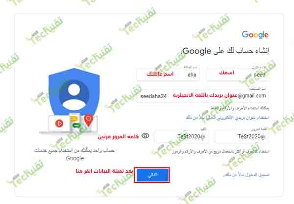 حساب جوجل على الكمبيوتر بدون رقم هاتف