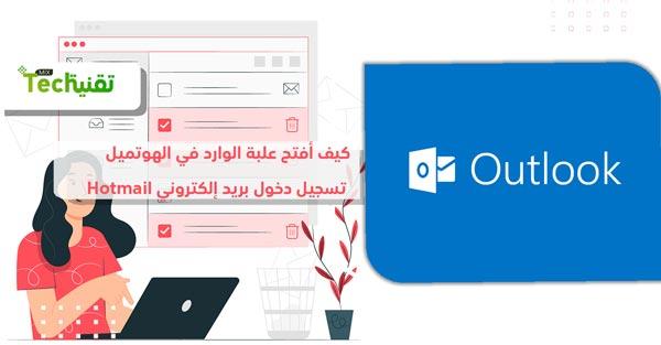 كيف أفتح علبة الوارد في الهوتميل تسجيل دخول بريد إلكتروني Hotmail تقنية ميكس