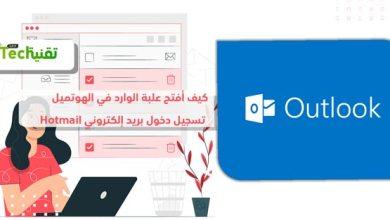 Photo of كيف أفتح علبة الوارد في الهوتميل تسجيل دخول بريد إلكتروني Hotmail