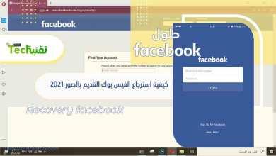 Photo of طريقة استرجاع حساب الفيس بوك عن طريق كلمة السر القديمة Recover Facebook