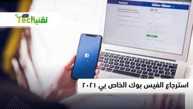 Photo of كيفية استرجاع حساب الفيس بوك بدون ايميل 2021 عن طريق الهاتف