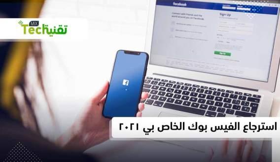 كيفية استرجاع حساب الفيس بوك بدون ايميل 2021 عن طريق الهاتف