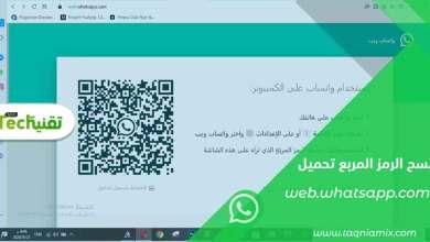 Photo of تحميل واتس اب للكمبيوتر web.whatsapp.com كود مسح الرمز المربع 2021