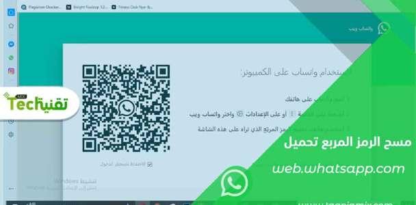 تحميل واتس اب للكمبيوتر web.whatsapp.com كود مسح الرمز المربع 2021