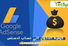 Photo of تحميل جوجل ادسنس للكمبيوتر 2020 Google AdSense مجانًا برابط مباشر