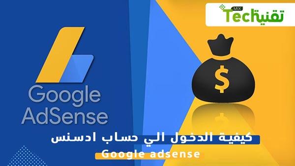 تحميل جوجل ادسنس للكمبيوتر 2020