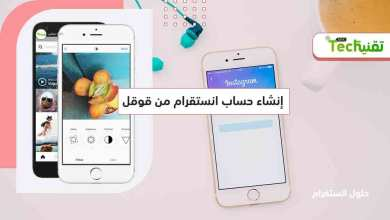 Photo of انشاء حساب انستقرام ثاني بدون رقم هاتف 2021 Create Instagram account
