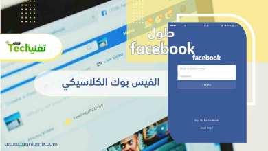 Photo of الفيس بوك الكلاسيكي و تحويل الفيسبوك للشكل القديم 2021 Facebook