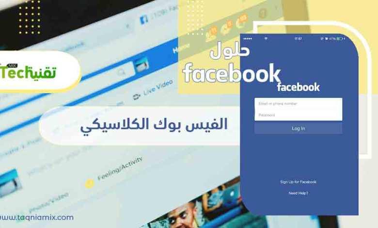 الفيس بوك الكلاسيكي و تحويل الفيسبوك للشكل القديم 2021 Facebook