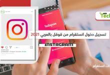 Photo of تسجيل دخول انستقرام من قوقل بالعربي 2021 Login Instagram Account