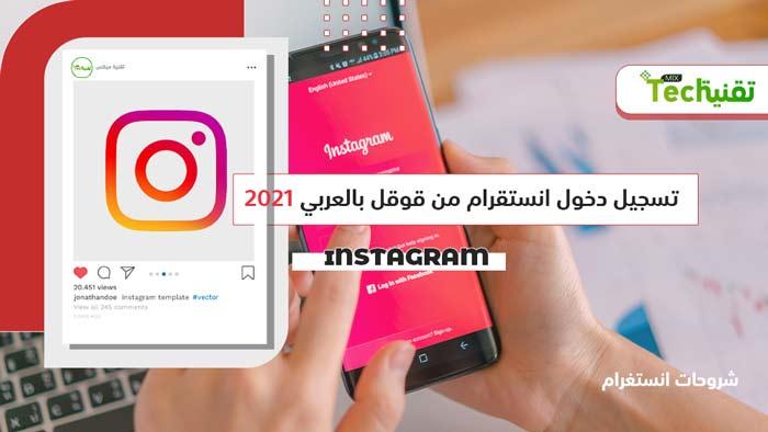 تسجيل دخول انستقرام من قوقل بالعربي 2021 Login Instagram Account