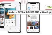 Photo of كيفية حل مشكلة Action Blocked في الانستقرام 2021 و إلغاء البلوك في الانستقرام