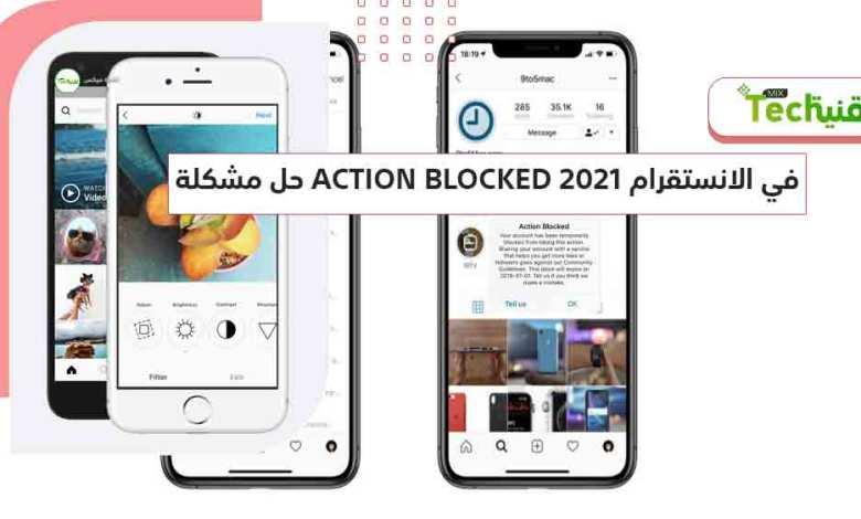 كيفية حل مشكلة Action Blocked في الانستقرام 2021 و إلغاء البلوك في الانستقرام