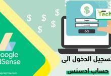 Photo of تسجيل الدخول الي ادسنس بالعربي 2021 Login Adsense Account