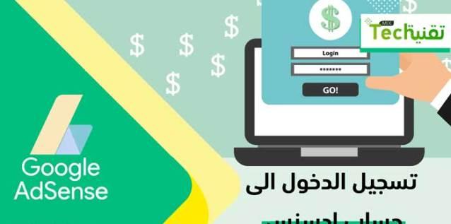 صفحة تسجيل الدخول الي ادسنس بالعربي