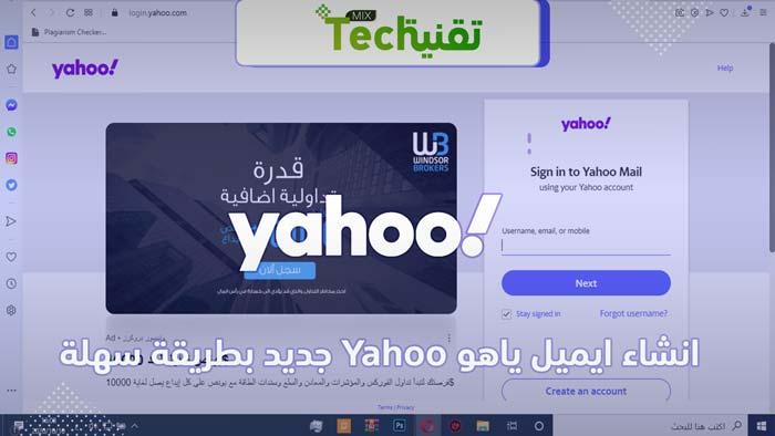 كيفية انشاء ايميل ياهو جديد بطريقة سهلة 2021 Create Account Yahoo تقنية ميكس