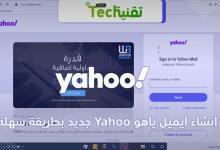 Photo of كيفية انشاء ايميل ياهو جديد بطريقة سهلة 2021 Create Account Yahoo