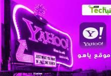 Photo of تسجيل حساب ياهو مكتوب عربي بدون رقم هاتف 2021 Login Yahoo Mail
