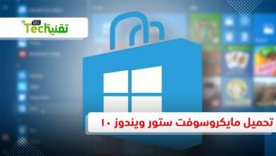 Photo of تحميل مايكروسوفت ستور ويندوز 10 Windows Store مجانا الاصدار الاخير