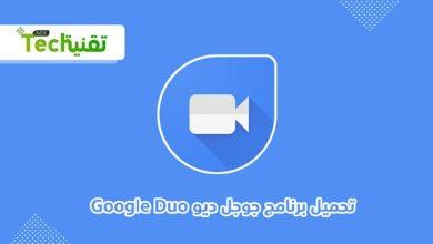 Photo of تحميل جوجل ديو للكمبيوتر واللاب توب 2021 Google Duo احدث اصدار مجانا