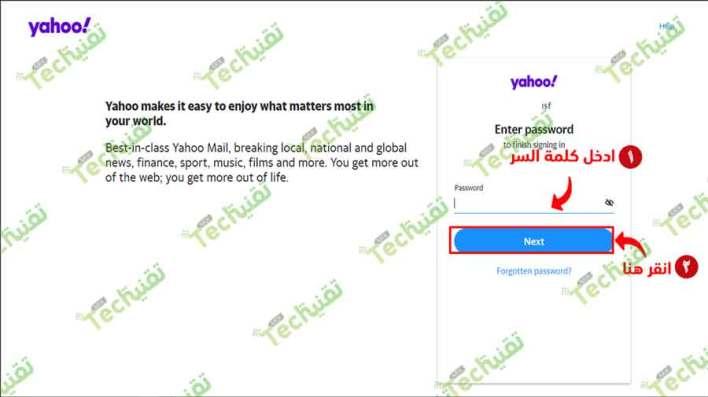 تسجيل دخول ياهو مكتوب عربي