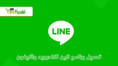 Photo of تحميل برنامج لاين عربي 2021 LINE تنزيل برنامج تواصل اجتماعي بدون رقم