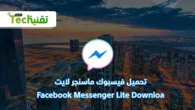 Photo of تنزيل ماسنجر لايت القديم للايفون و الاندرويد مجانا Facebook Messenger Lite