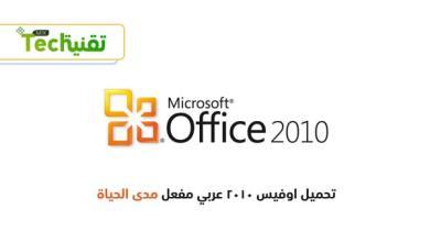Photo of تحميل اوفيس 2010 عربي مفعل مدى الحياة برابط مباشر Microsoft Office 2010