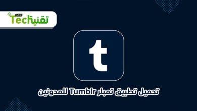 Photo of تحميل برنامج Tumblr للكمبيوتر 2021 تمبلر عربي احدث اصدار برابط مباشر