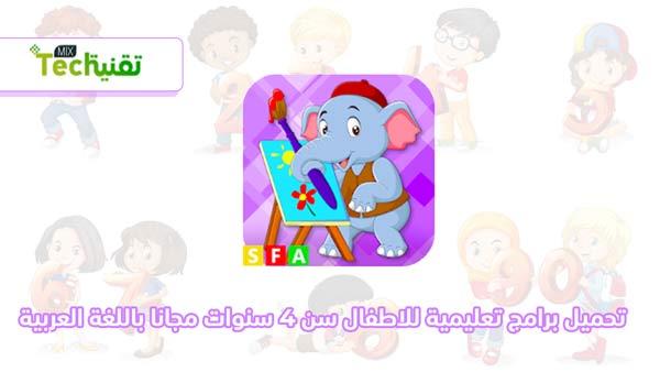 تحميل برامج تعليمية للاطفال سن 7 سنوات مجانا للكمبيوتر 2021