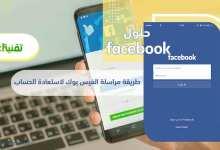 Photo of طريقة مراسلة الفيس بوك لاستعادة الحساب خلال 24 ساعة فقط Restore Facebook